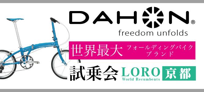DAHON-20150627-a.jpg