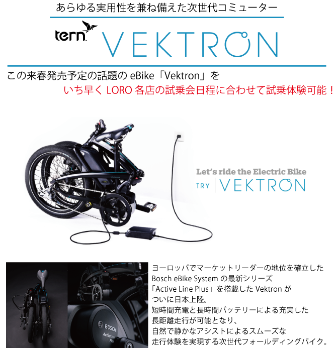 DAHON-TERN-20171117-ベクトロン.png