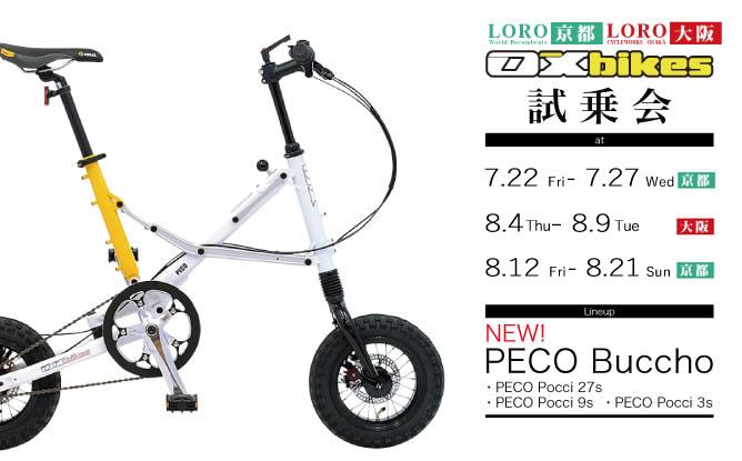 PECO-20160723-aaa.jpg