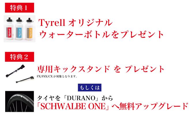 Tyrell-20150607-b.jpg