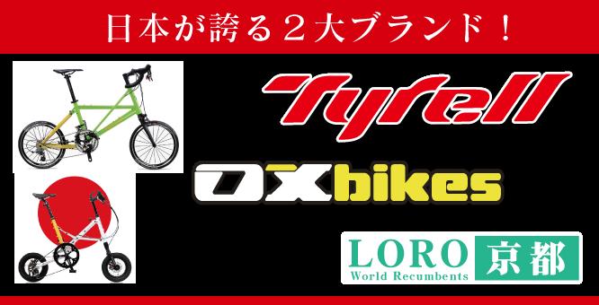 TyrellOX-20151024-a.png
