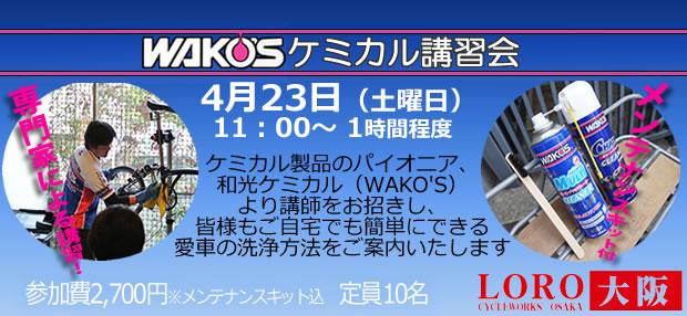 wakos_main_2016_4.jpg
