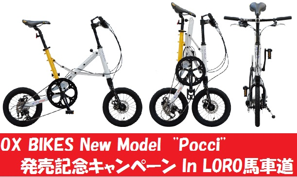 OX Pocci 発売記念キャンペーン ...